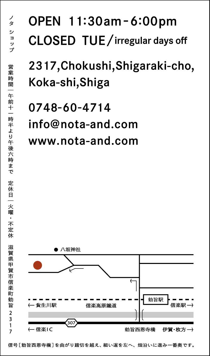 NOTA_SHOP02