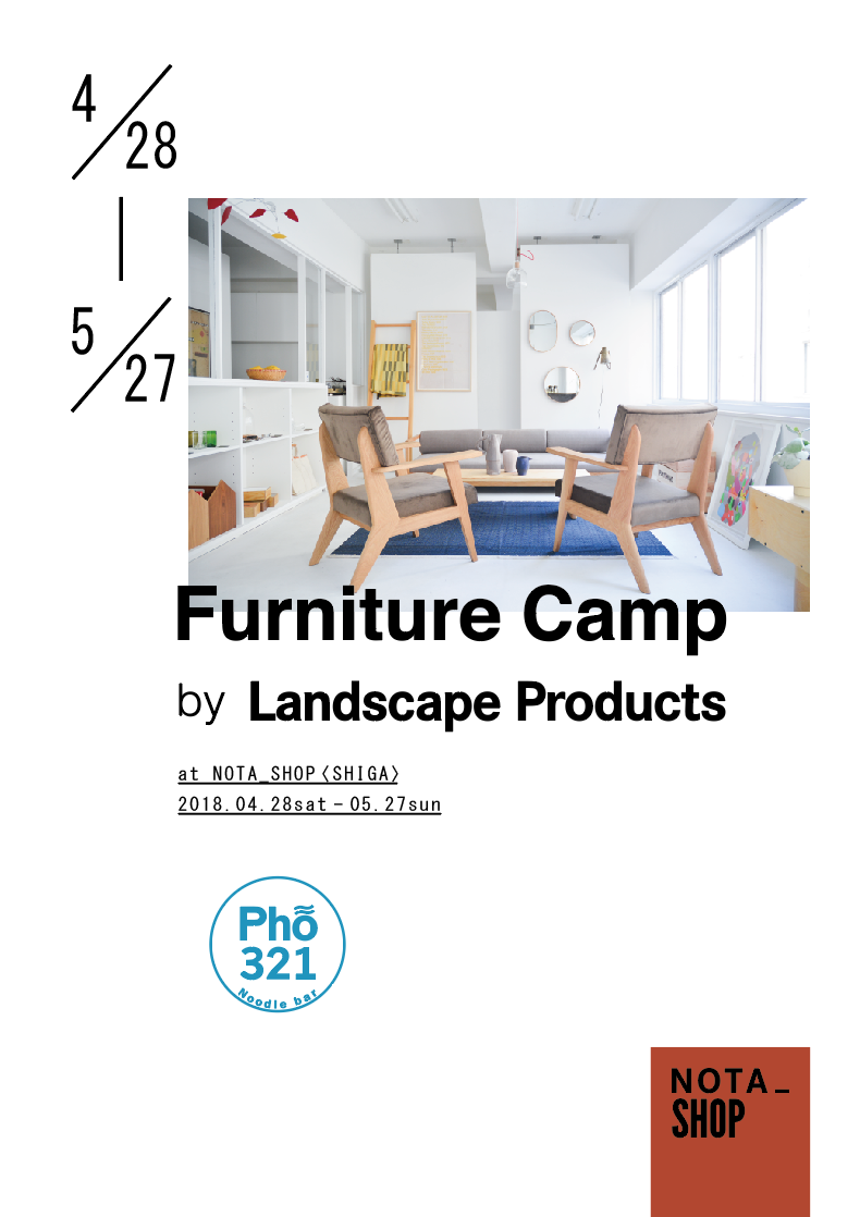 furniturecamp_omote